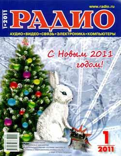 журнал Радио 2011 №1