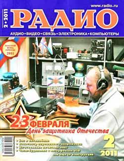 журнал Радио 2011 №2