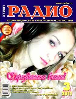 журнал Радио 2011 №3
