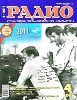 журнал Радио 2011 №4
