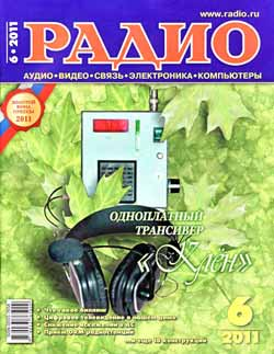 журнал Радио 2011 №6