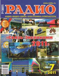 журнал Радио 2011 №7