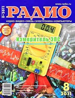 журнал Радио 2011 №8