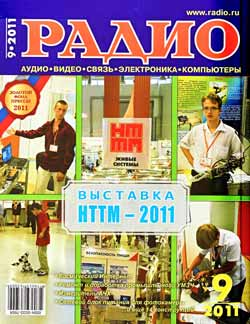 журнал Радио 2011 №9