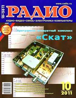 журнал Радио 2011 №10