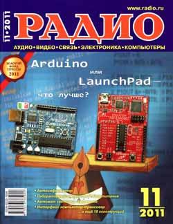 журнал Радио 2011 №11