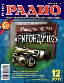 журнал Радио 2011 №12