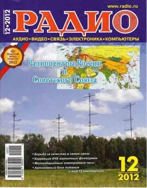 журнал Радио 2012 №12