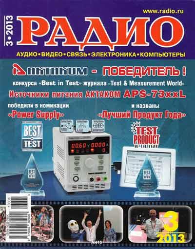 журнал Радио 2013 №3