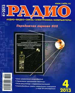 журнал Радио 2013 №4