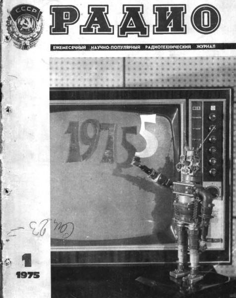 журнал Радио 1975 №1