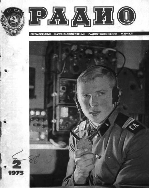 журнал Радио 1975 №2