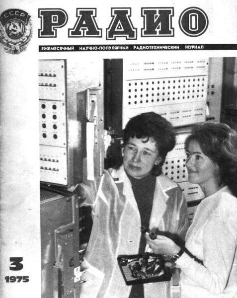 журнал Радио 1975 №3