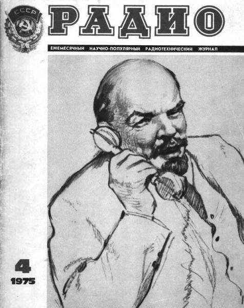 журнал Радио 1975 №4