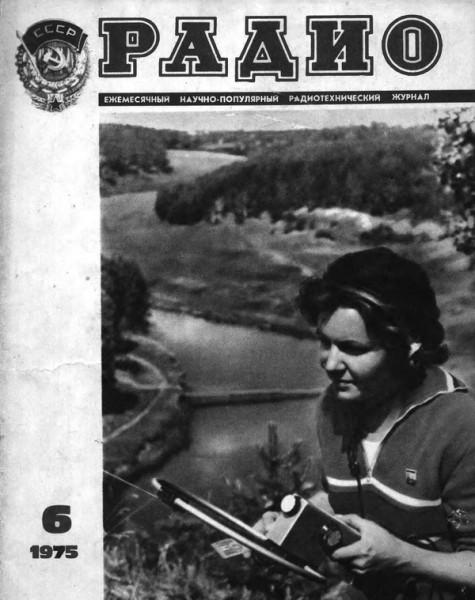журнал Радио 1975 №6