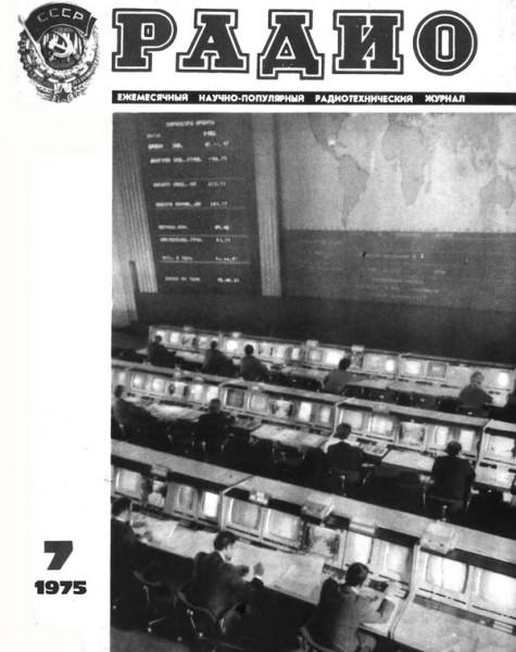 журнал Радио 1975 №7