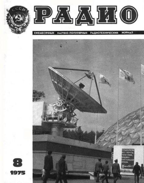 журнал Радио 1975 №8