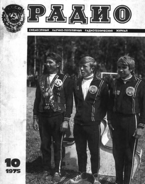 журнал Радио 1975 №10
