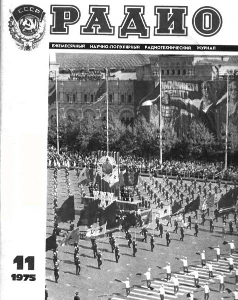 журнал Радио 1975 №11