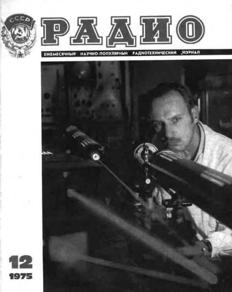 журнал Радио 1975 №12