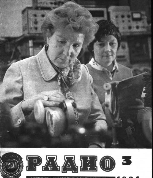 журнал Радио 1981 №3