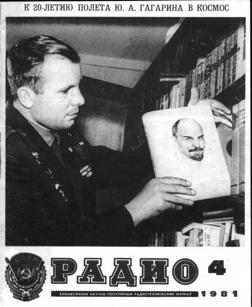 журнал Радио 1981№4