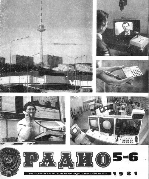 журнал Радио 1981 №5-6