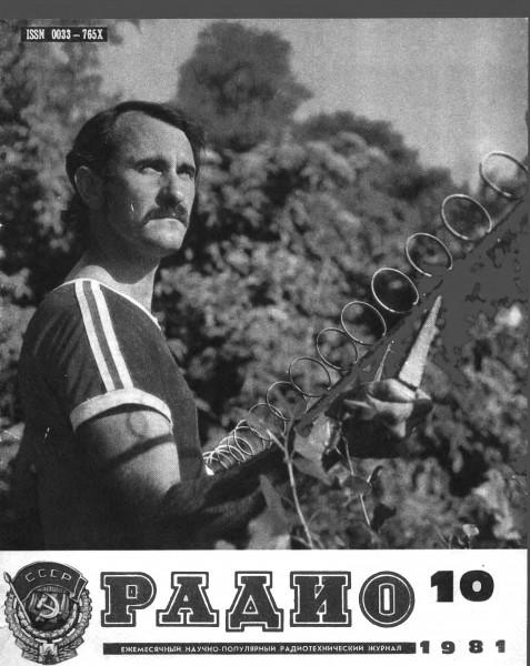 журнал Радио 1981 №10