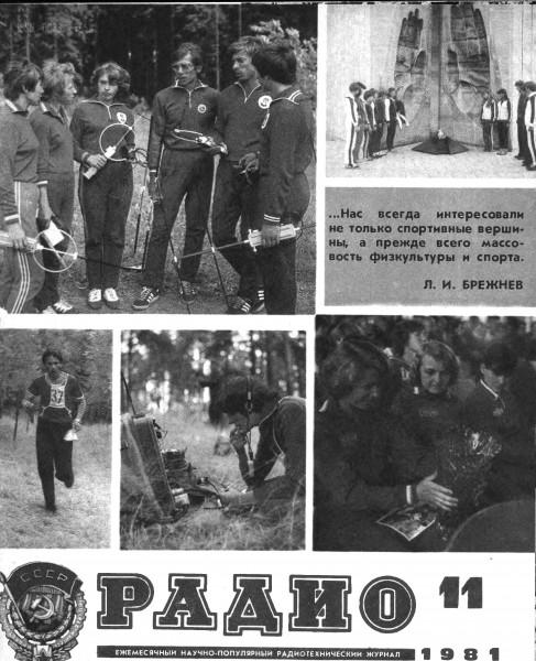 журнал Радио 1981 №11
