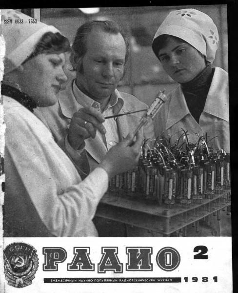 журнал Радио 1981№2