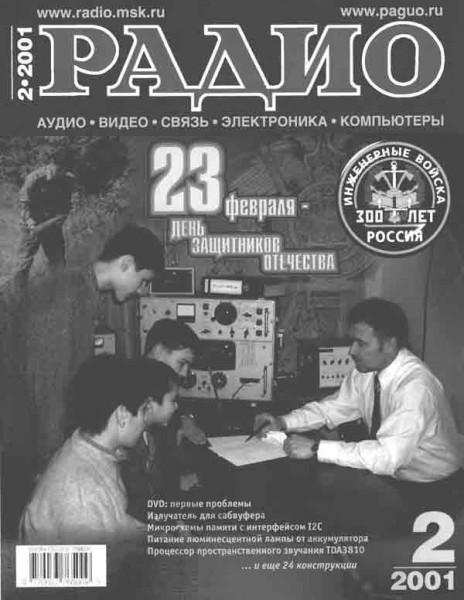журнал Радио 2001 №2