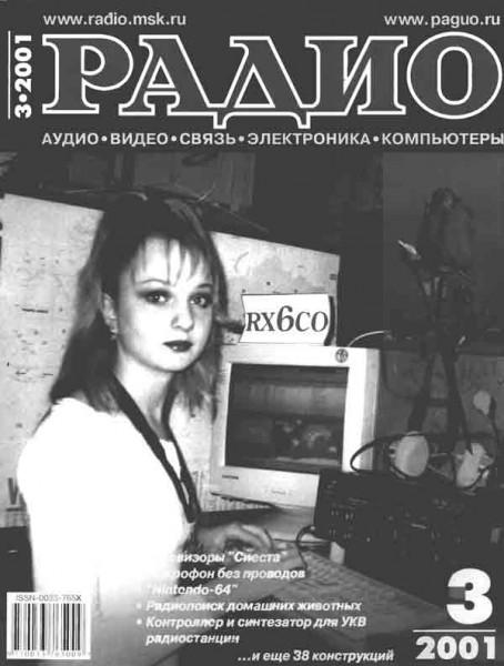 журнал Радио 2001 №3