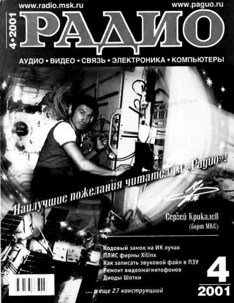 журнал Радио 2001 №4