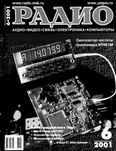 журнал Радио 2001 №6