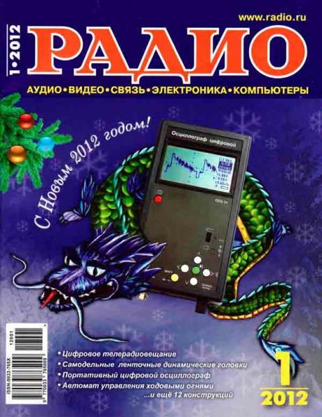 журнал Радио 2012 №1