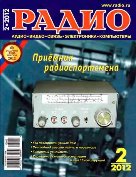 журнал Радио 2012 №2