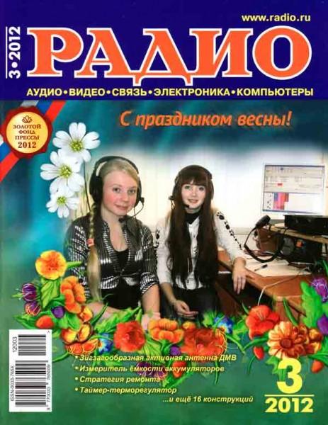 журнал Радио 2012 №3