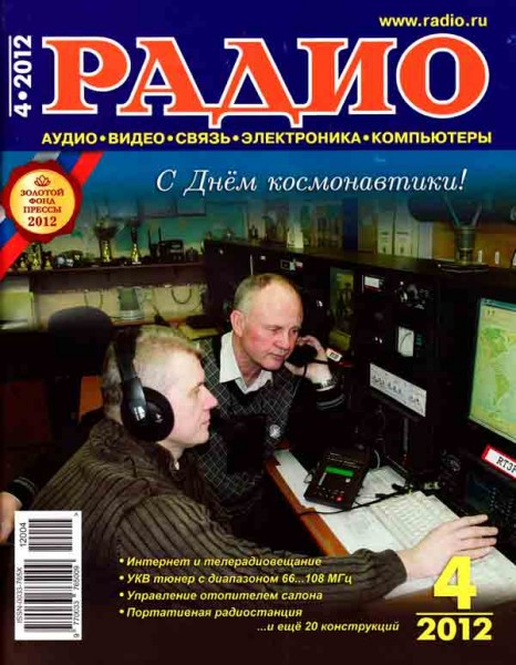 журнал Радио 2012 №4