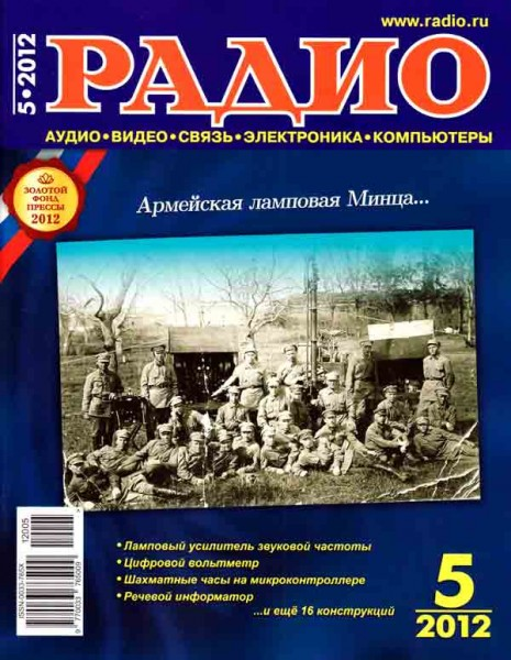 журнал Радио 2012 №5