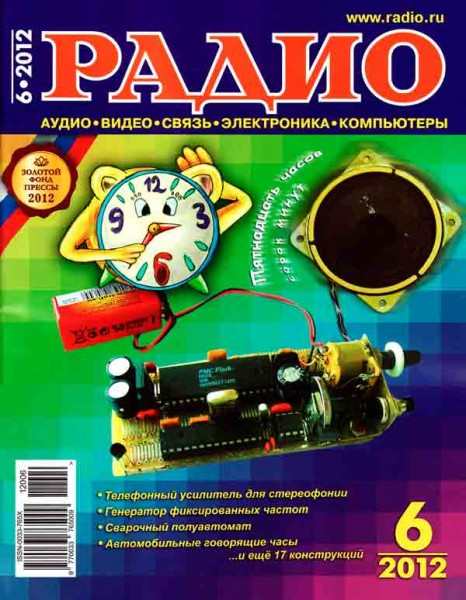 """Журнал """"Радио"""" 2012 №6"""