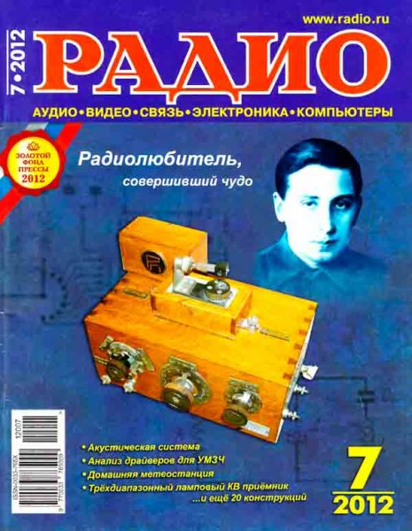 журнал Радио 2012 №7