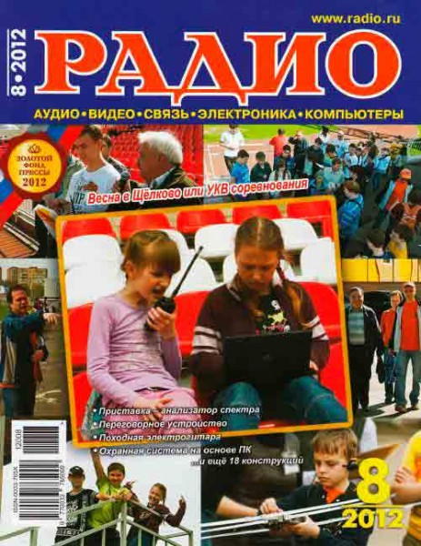 журнал Радио 2012 №8