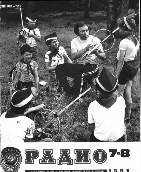 журнал Радио 1981 №7-8