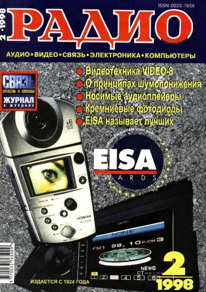 журнал Радио 1998_2