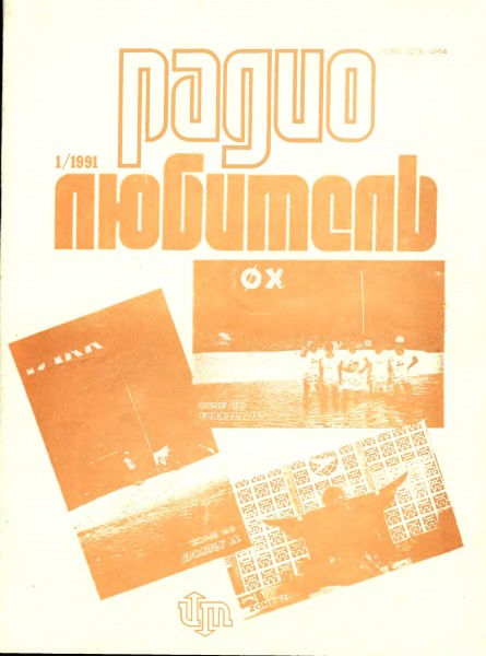 журнал Радиолюбитель 1991 №1