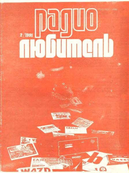 журнал Радиолюбитель 1991 №2