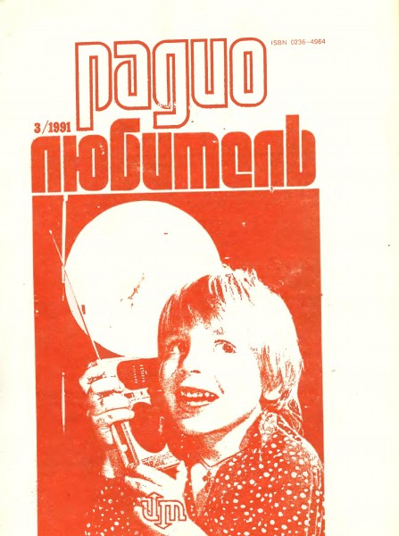 журнал Радиолюбитель 1991 №3