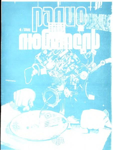 журнал Радиолюбитель 1991 №4