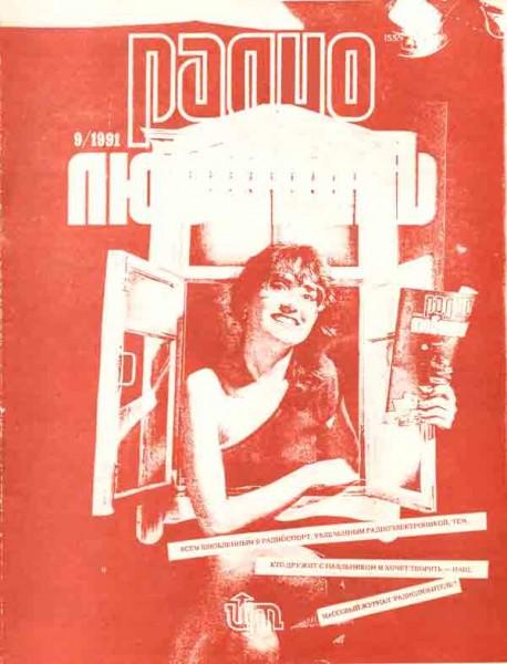Журнал радио 10 1991