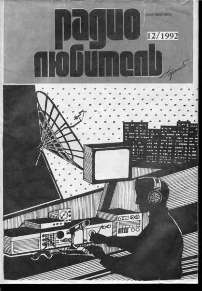 журнал Радиолюбитель